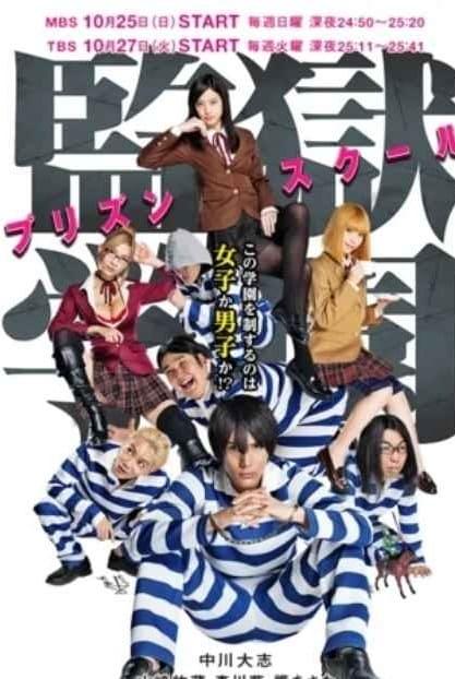Prison School Live Action [09/09] [720] [Sub Español] [Mega]