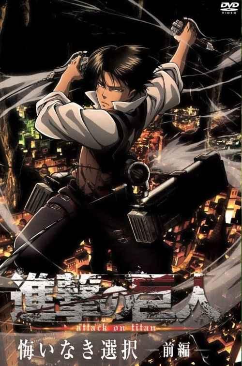 Shingeki no Kyojin Kuinaki Sentaku [02/02] [Blu-Ray HD] [720HD] [Sub Español] [Mega]