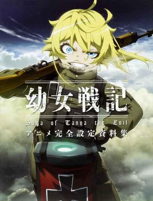 Youjo Senki [12/12+OVA] [Latino/Japones][1080HD | 720P] [Mega, Utorrent & Mediafire]