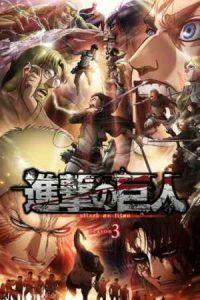 Shingeki no Kyojin Tercera Temporada [Parte 2] [10/10] [HD] [1080HD | 720P] [Sub Español] [Mega | Utorrent]