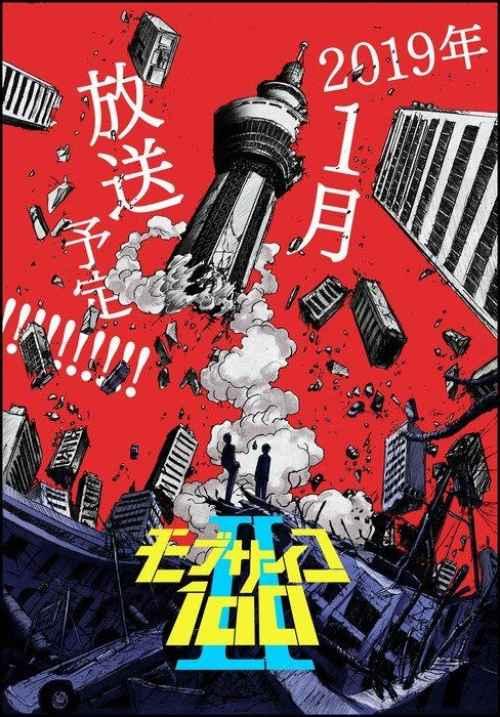 Mob Psycho 100 Segunda Temporada [13/13] [HD] [1080HD | 720P] [Sub Español] [Mega | Mediafire | Utorrent]