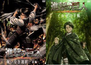 Shingeki no Kyojin Kuinaki Sentaku [2/2] [Blu-Ray] [HD] [720HD] [Sub Español] [Mega | Utorrent]