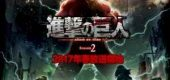Descargar Shingeki no Kyojin Segunda Temporada subtitulado en español